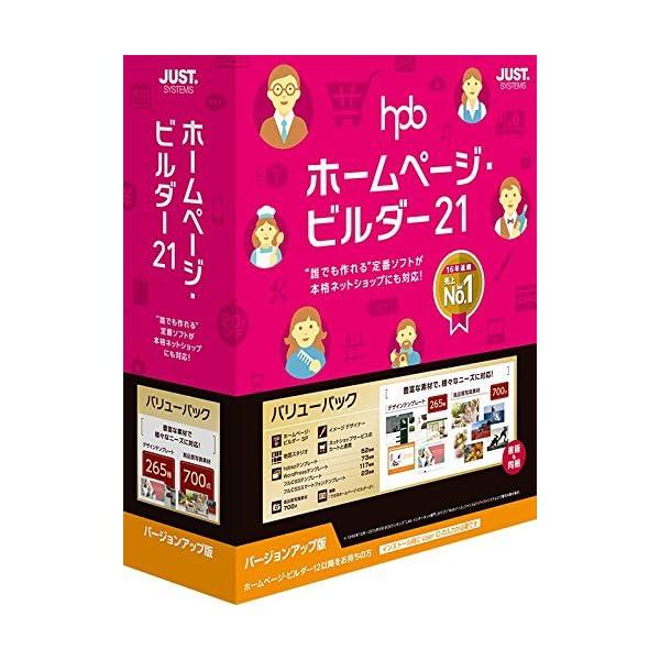 ホームページ・ビルダー21 バリューパック バー...の商品画像