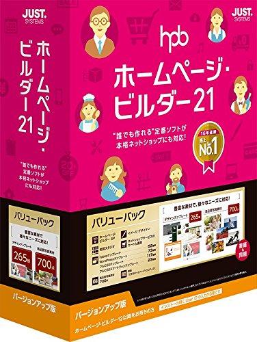 ホームページ・ビルダー21 バリューパック バージョンアップ版