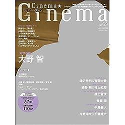 Cinema★Cinema (シネマシネマ) No.69 2017年 7/15号 [雑誌]