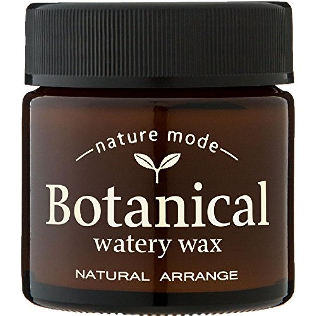 ホステス呼吸する乳製品ネイチャーモード ボタニカル ウォータリーワックス <ナチュラルアレンジ>