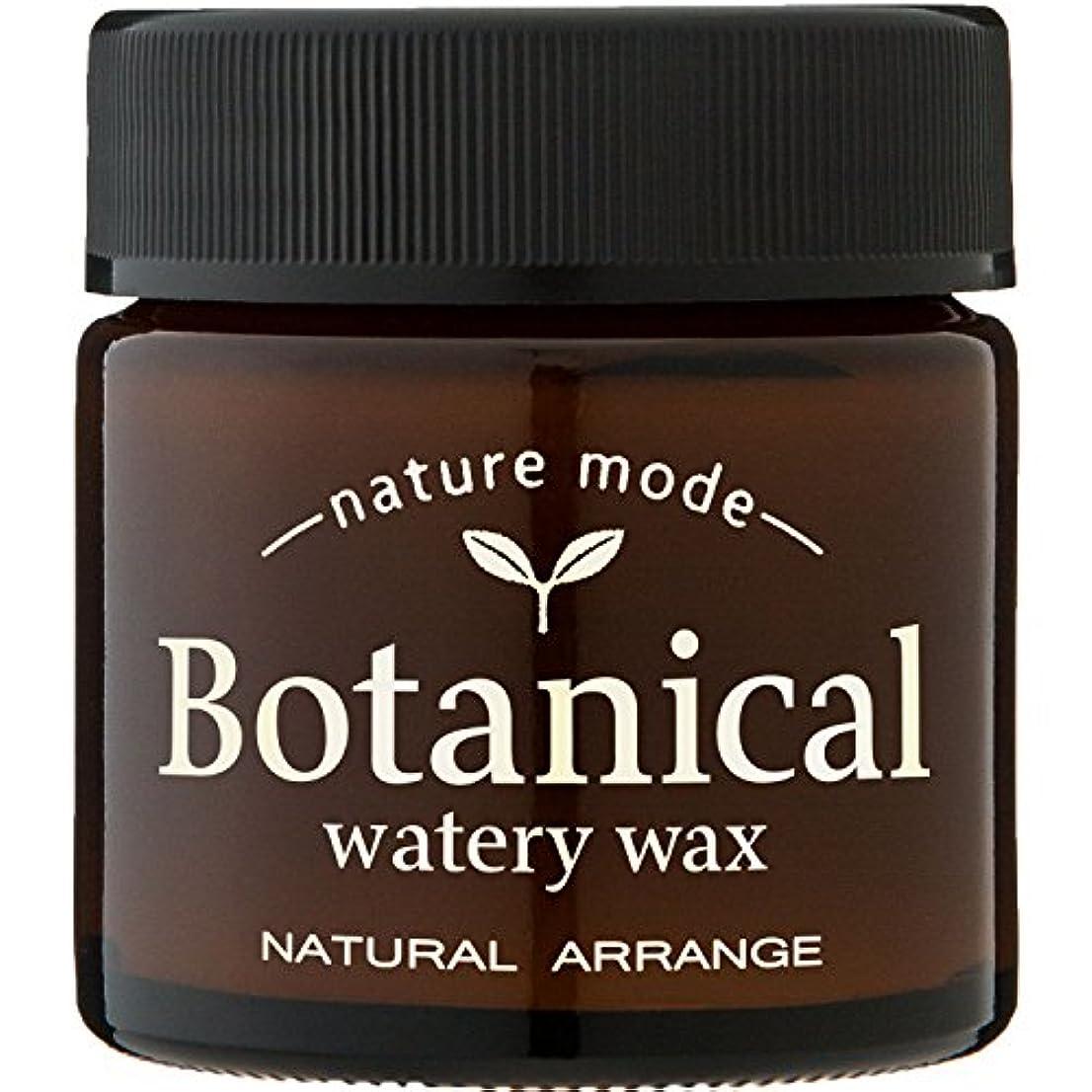 ラテン強大な日常的にネイチャーモード ボタニカル ウォータリーワックス <ナチュラルアレンジ>