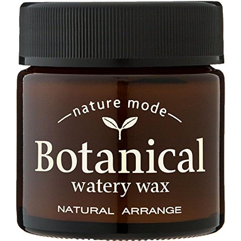 特許シール間違えたネイチャーモード ボタニカル ウォータリーワックス <ナチュラルアレンジ>