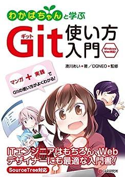 [湊川あい, DQNEO]のわかばちゃんと学ぶ Git使い方入門