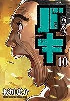 新装版 バキ 第10巻