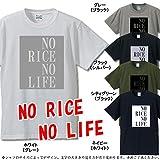 NO RICE NO LIFE(米がなければ生きられない) メッセージTシャツ 英語Tシャツ 大人用
