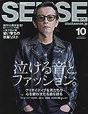 SENSE(センス) 2018年 10 月号 [雑誌]