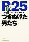 R25 つきぬけた男たち (日経ビジネス人文庫)