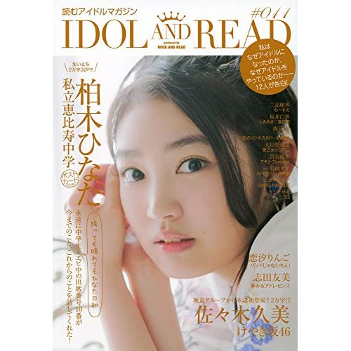 IDOL AND READ 011