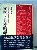 文学と日本的感性―近代作家と聖なるもの (1983年)