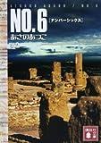NO.6 〔ナンバーシックス〕 ♯2 (講談社文庫)
