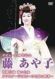 デビュー25周年記念 藤あや子特別公演 滝の白糸 [DVD] 画像
