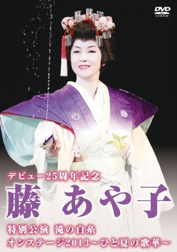 デビュー25周年記念 藤あや子特別公演 滝の白糸 [DVD]...