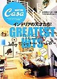 Casa BRUTUS特別編集 インテリアの天才たち!  GREATEST HITS (マガジンハウスムック) 画像