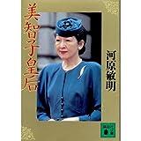 美智子皇后 (講談社文庫)
