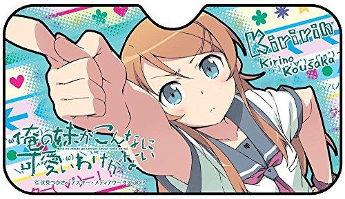 KYO-EI(協永産業) キャラクターサンシェード(片面印刷) 俺の妹がこんなに可愛いわけがない(高坂桐乃) OIKSS