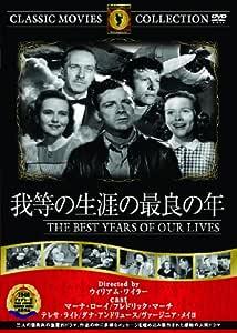 我等の生涯の最良の年 [DVD]