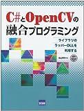 C#とOpenCVの融合プログラミング―ライブラリのラッパーDLLを利用する
