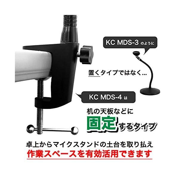 KC グースネック 卓上マイクスタンド 固定型...の紹介画像4