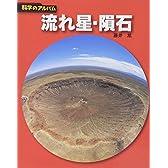流れ星・隕石 (科学のアルバム)