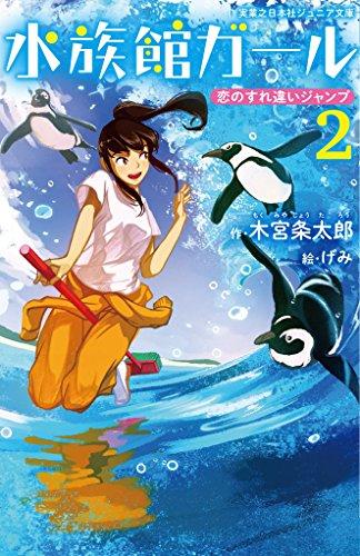 水族館ガール2 (実業之日本社ジュニア文庫)