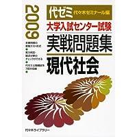 大学入試センター試験実戦問題集 現代社会 2009
