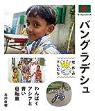 バングラデシュ (世界のともだち)