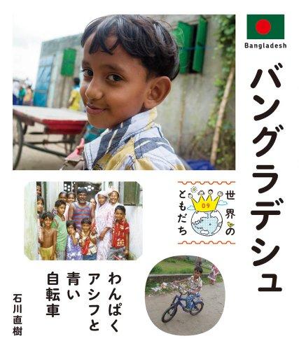 バングラデシュ (世界のともだち)の詳細を見る
