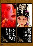 『花の生涯 ~梅蘭芳~』 『さらば、わが愛~覇王別姫』ツインパック【初回限定生産】 [DVD]