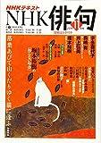 NHK俳句 2019年 11 月号 [雑誌] 画像