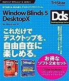 WindowBlinds5 + DesktopX 2本セット