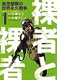 裸者と裸者 孤児部隊の世界永久戦争 (1) (ヤングキングコミックス)