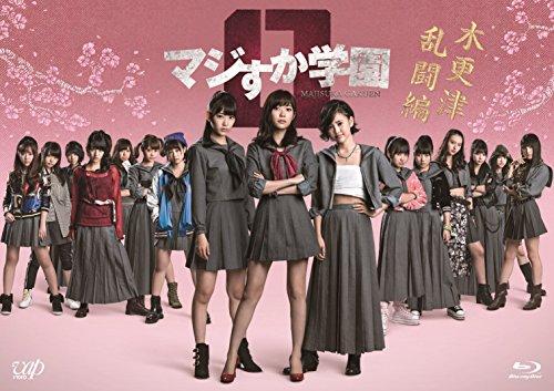 マジすか学園0 木更津乱闘編 [Blu-ray]