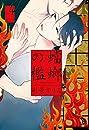 蟷螂の檻 4 (on BLUEコミックス)