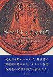 ペルペトゥアの殉教:ローマ帝国に生きた若き女性の死とその記憶