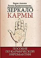 Karma Mirror. Manual for Karmic Palmistry