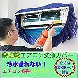 壁掛け式 エアコン洗浄カバー WASPT エアコンクリーナー エアコン掃除用品 伸縮 自宅用 業務用