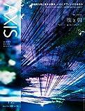 AXIS(アクシス) Vol.196 (2018-11-01) [雑誌]