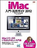 iMac入門・活用ガイド 2012 OS X Lion対応版 (Mac Fan Books)