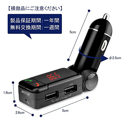 BESTEK FMトランスミッター bluetooth ワイヤレス式 シガーソケット usb 2ポート 充電可能 12V 車用 FM transmitter BTBC06