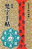 梵字手帖 画像