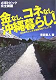 金なし、コネなし、沖縄暮らし