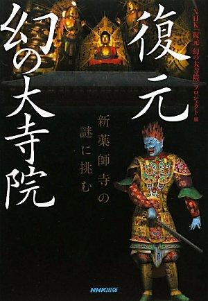 復元 幻の大寺院―新薬師寺の謎に挑む