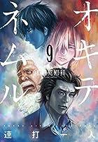 オキテネムル 第09巻