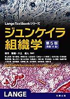 ジュンケイラ組織学 第5版(原書14版) (Lange Textbook シリーズ)