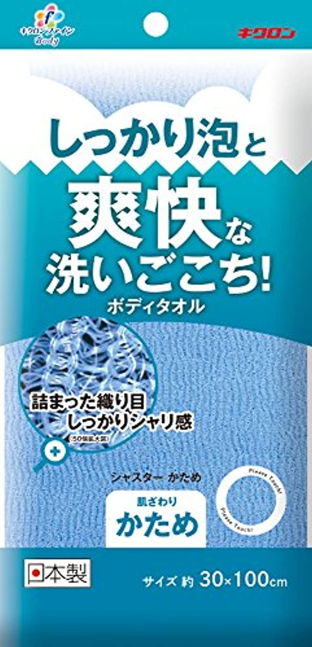 倒産鉛筆酸度キクロンファイン ボディタオル シャスター かため 30×100cm ブルー