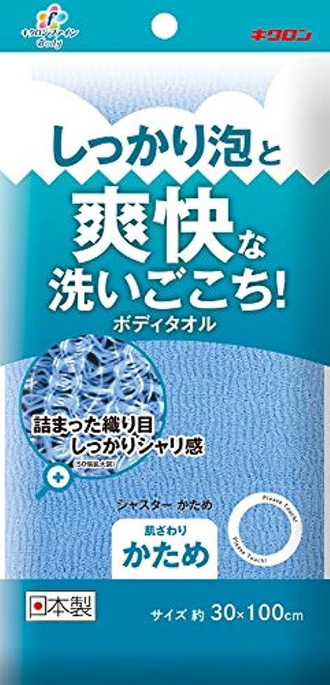 薄める実質的に入札キクロンファイン ボディタオル シャスター かため 30×100cm ブルー