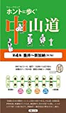 ホントに歩く中山道 第4集 垂井〜新加納(ウォークマップ)