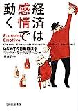 経済は感情で動く : はじめての行動経済学