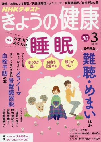 NHKきょうの健康 2018年3月号 [雑誌] (NHKテキスト)