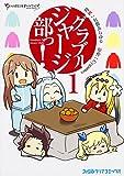 グラブルジャージ部っ!1 (ファミ通クリアコミックス)